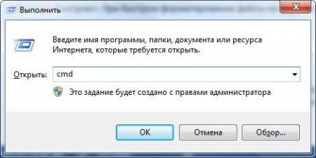 """Запуск cmd через панель \""""Выполнить\"""""""