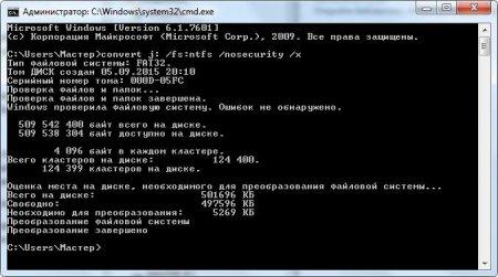 Конвертирование через командную строку FAT32 в NTFS