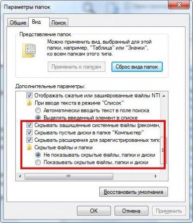 Включаем показ скрытых файлов в Виндовс