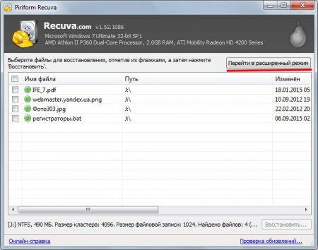 Список найденных файлов и возможность перехода в расширенные настройки