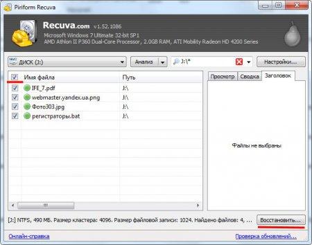 Выбираем и сохраняем восстановленные файлы