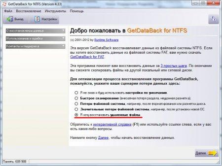 Стартовое окошко программы Runtime GetDataBack