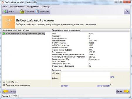 Определение файловой системы