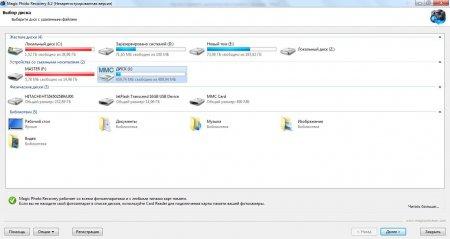 Выбираем флешку для восстановления файлов
