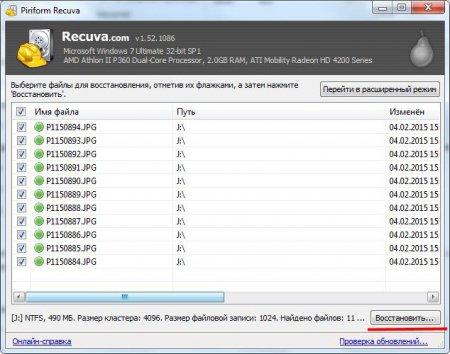 Список файлов для восстановления в Recuva