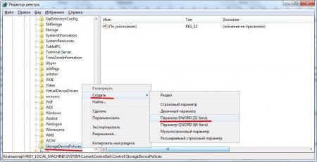 Создаем новый параметр в разделе редактора реестра