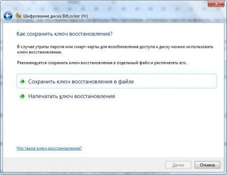 Сохраняем ключ в файл в Bitlocker
