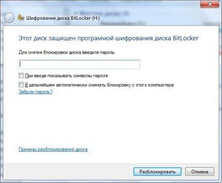 Ввод пароля в Bitlocker