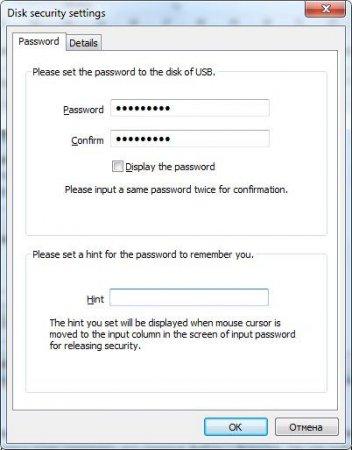 Задаем пароль для флешки в USB Flash Security