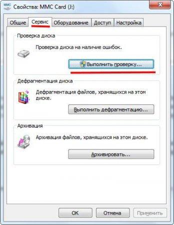 Запуск проверки флешки на наличие ошибок