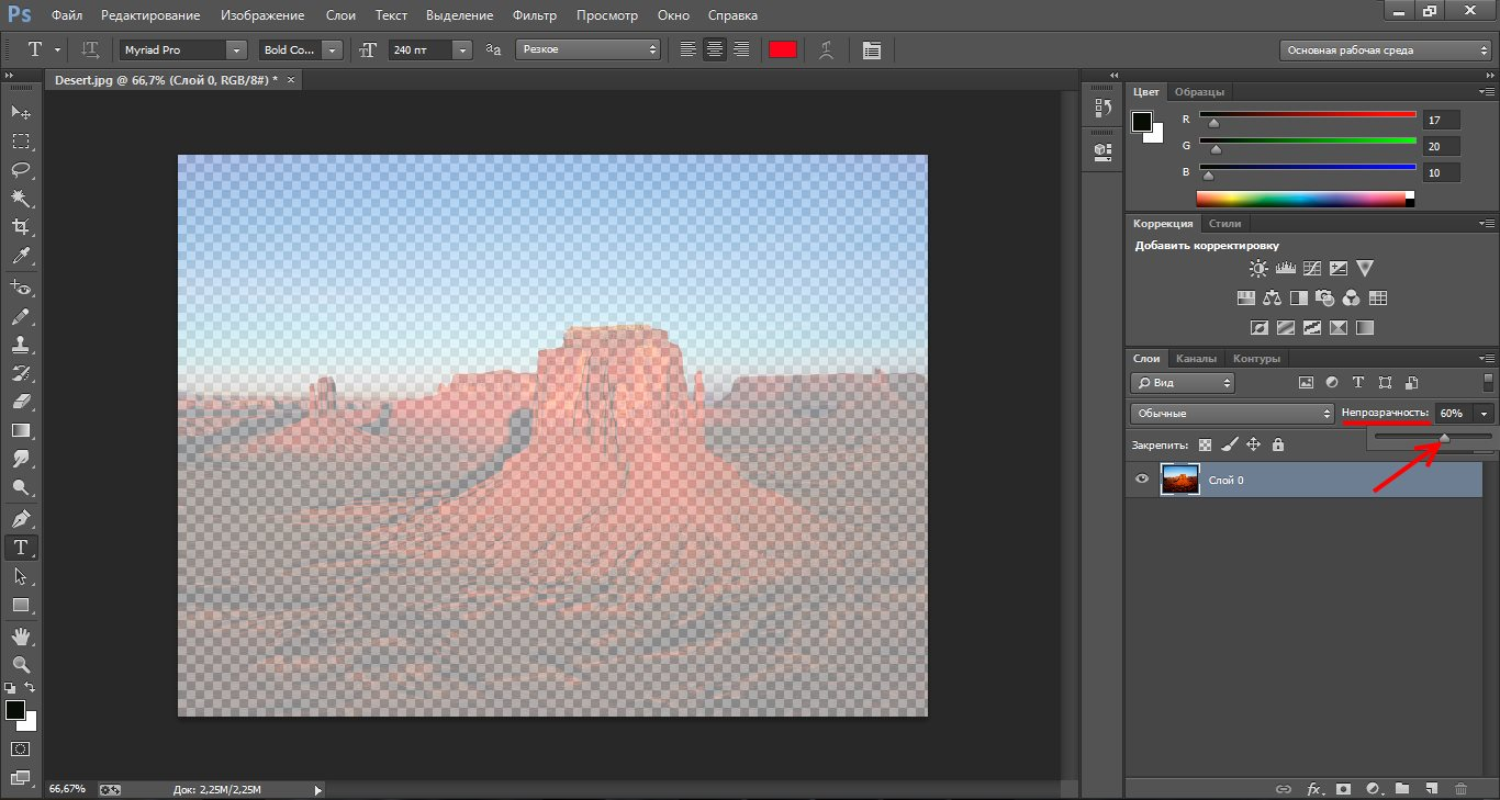 Как сделать картинку прозрачной в Фотошопе CS5 за минуту?