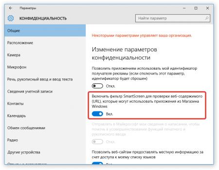 Базовая настройка безопасности windows 10