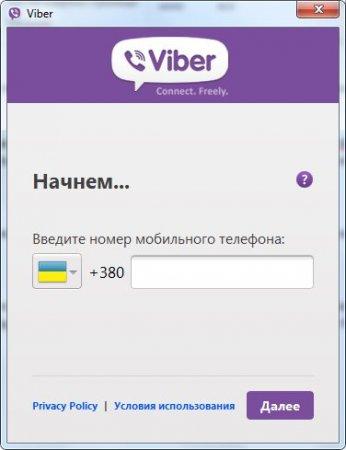Ввод номера телефона, на котором установлена мобильная версия Вайбера