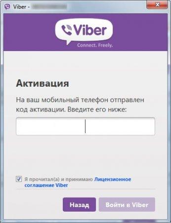 Ввод кода подтверждения для активации версии Вайбера на ПК