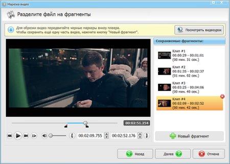 Нарезка видео программой ВидеоМОНТАЖ