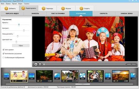 Улучшение видео в программе ВидеоМОНТАЖ