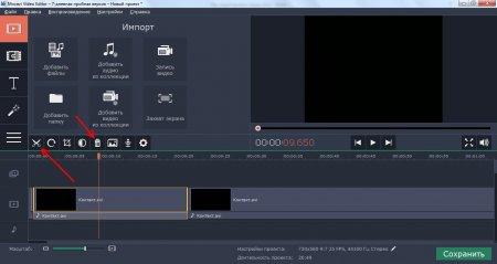 Удаляем фрагмент видео