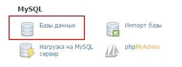 Открываем базы данных