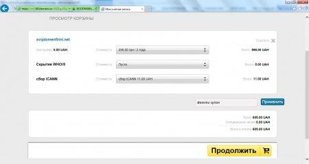 Настраиваем регистрацию домена