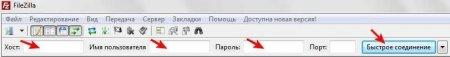 Соединение с хостингом в FileZilla