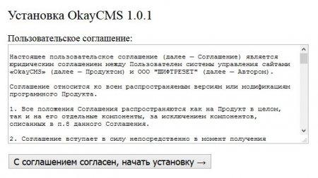 Установка OkayCMS Lite