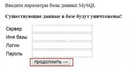 Вводим информацию о базе данных