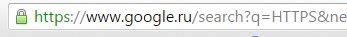SSL у поиска Гугл