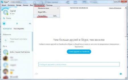 Рабочее окно программы Скайп, заходим в настройки