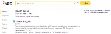Узнаем внешний IP в поиске Яндекса