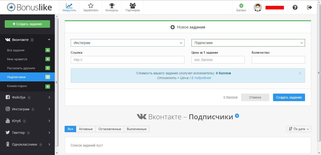 программы для регистрации в инстаграм