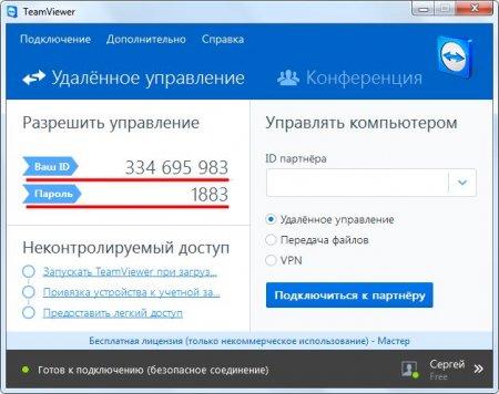 Окошко программы TeamViewer на компьютере