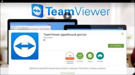 Устанавливаем TeamViewer на Андроид