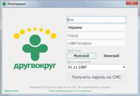 Ввод персональных данных для регистрации