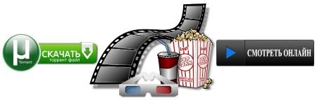 Скачать фильм на компьютер или смотреть онлайн