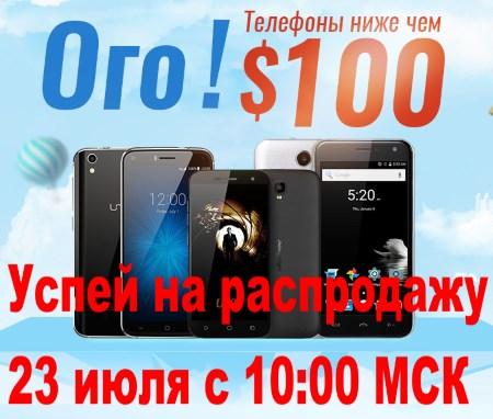 Успей на распродажу 23 июля недорогих телефонов ниже $100 на сайте GearBest