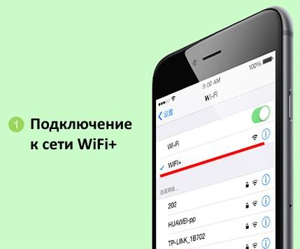 Подключаемся к сети WiFi+