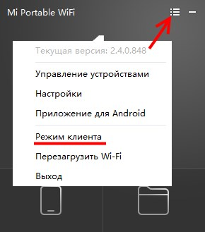 Переключение Xiaomi Pocket 150Mbps USB2.0 Mi WiFi Adapter в режим приемника WiFi от роутера
