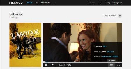 Пример запущенного на просмотр видео на сайте Мегого