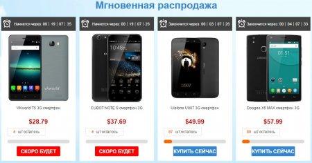 Мгновенная распродажа телефонов на GearBest