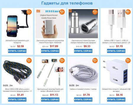 Распродажа гаджетов для телефонов на GearBest