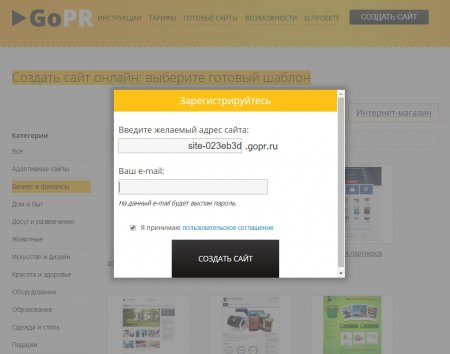 Быстрая регистрация