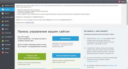 Панель управления шаблонным сайтом