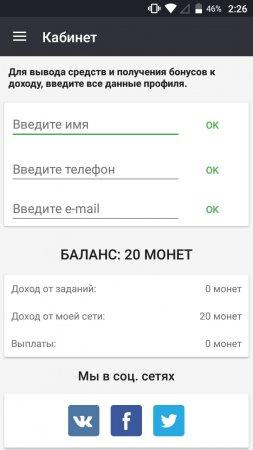 Баланс в AppCent после регистрации по промокоду
