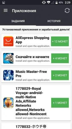 Приложения для установки