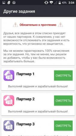 Партнерские сети AppCent