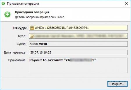 Отчет Webmoney о приходе средств с AppCent