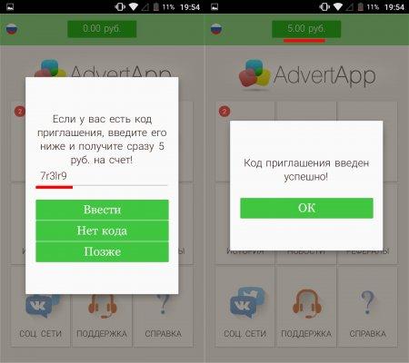 Ввод промокода в AdvertApp и получение бонуса 5 рублей