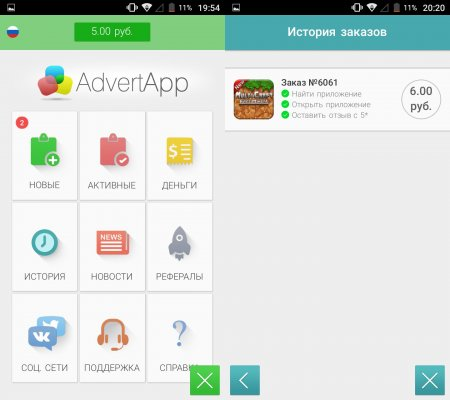 Меню AdvertApp и история выполненных заданий