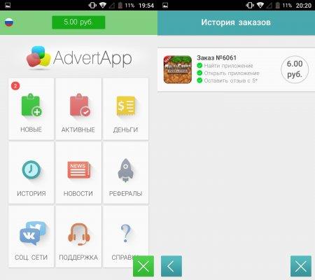 Меню AdvertApp и история выполненных заданий