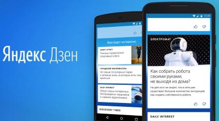 Как настроить Яндекс Дзен?